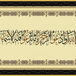 Connecting to Allah Through His Names and Attributes